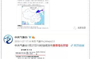 时隔两年多,暴雪橙色预警又来了!北京这周会下雪吗?