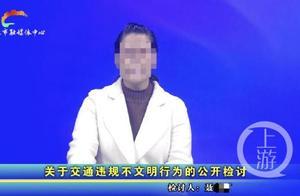 """贵州福泉落选文明城市后 女教师因""""人行道骑车""""公开检讨"""
