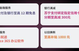 苹果M1芯片新品MacBook Air/Pro开售 苏宁易购以旧换新补贴高达1000元
