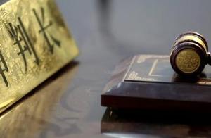 山东禹城法院通报女子不孕被虐致死案:将严格公正重审