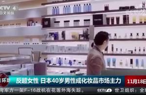 日本40岁男性成化妆品市场主力,或与疫情期间开视频会议有关