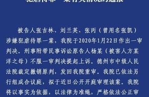 """山东禹城法院通报""""女子不孕被虐致死""""一案:将严格公正重审"""