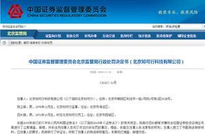 得不偿失!财经博主遭北京证监局处罚,赚了2万被罚52万