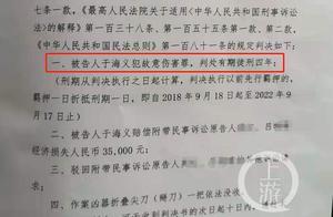 辽宁抚顺反杀案宣判:残疾按摩师犯故意伤害罪获刑四年