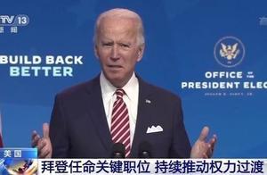 拜登任命多名竞选团队成员担任白宫关键职位 持续推动权力过渡