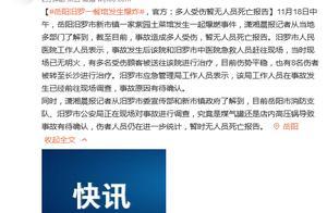 岳阳汨罗一餐馆发生爆炸,官方:多人受伤暂无人员死亡报告