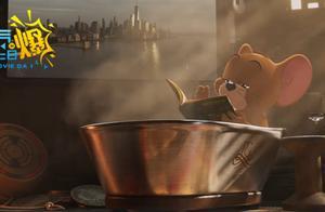 淘气电影日爆 | 真人版《猫和老鼠》预告来了,这个画风你喜欢吗?