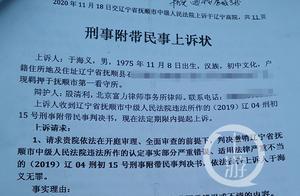 辽宁残疾按摩师获刑4年已上诉,称一审认定事实部分严重错误