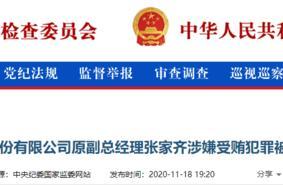 贵州茅台原副总经理张家齐涉嫌受贿被移送检方