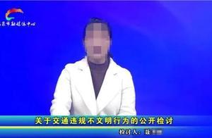 因人行道骑车 贵州一女教师上电视公开检讨 网友:是不是过分了