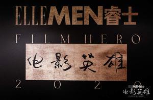 广汽Acura品牌微电影《不一样的父亲》于ELLEMEN电影英雄盛典震撼首映