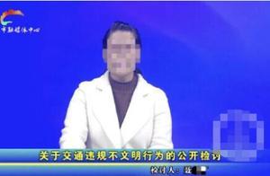 """落选文明城市后 女教师因""""人行道骑车""""上电视检讨"""
