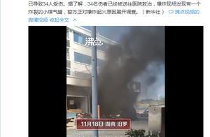 突发!餐馆爆炸,已致34伤