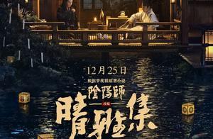 郭敬明审美刷新观众认知,电影《晴雅集》最新剧照质感超标