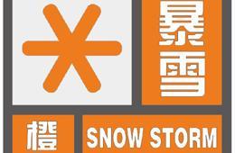 暴雪橙色预警继续!局地新增积雪深度20厘米以上