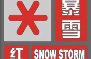 刚刚,省气象局将暴雪Ⅳ级应急响应提升为Ⅱ级命令!实时直播高速路况
