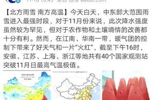 """北方暴雪上热搜,南方却热到破纪录!网友:呼叫""""秦岭"""""""