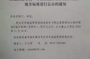 山东枣庄出台菜煎饼制作标准!原料要求、加工工艺等都做规定