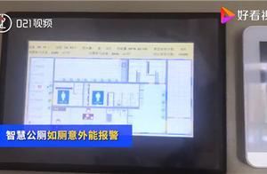 避免老年人发生意外,上海一公厕15分钟不出来自动报警 网友:求如厕自由