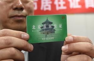 注意了!明起北京核发电子《北京市居住证》,停发实体居住证