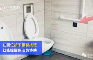 """上海推出""""会喊救命的厕所"""",15分钟不出来自动报警!网友评论太精彩"""