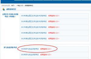 中国卫生人才网护考分数查询入口:护士执业资格考试成绩查询官网