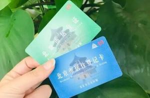北京20日起停发实体居住证