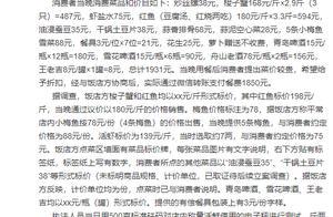 """游客吐槽景区1900元天价便饭,网友评论""""炸锅"""",景区出来回应了"""