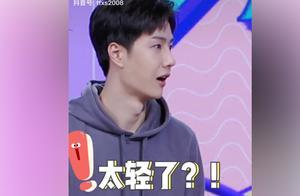 201119《天天向上》DY发布王一博相关视频 是什么让小耶啵一脸震惊?