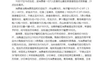 """官方回应普陀山景区""""1900元天价便饭"""",多数网友站商家"""