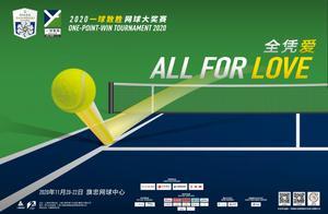 """2020""""一球致胜""""网球大奖赛明天开赛,来看100万花落谁家"""