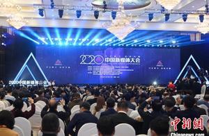 2020中国新媒体大会长沙开幕 聚焦深度融合路径