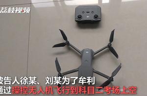 江苏一驾校教练用无人机为200多学员驾考作弊,高科技不是这样用的