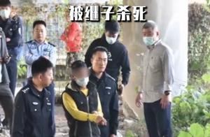 警方侦破30年前命案:凶手霸占他人妻子强奸儿媳,被继子杀死