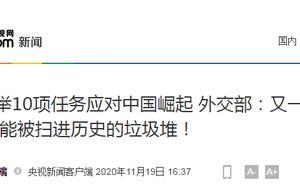 每经18点丨美列举10项任务应对中国崛起,外交部驳斥;国药集团:近百万人已使用新冠疫苗;广西《武则天她妈在钦州》研究工作组更名