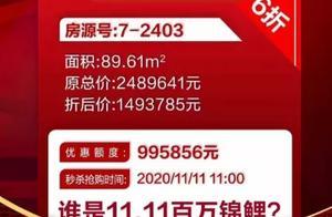 """哈尔滨推楼市新政:鼓励房企打折促销多地降价优惠已成常态,南京也有""""6折房"""""""