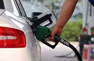 油价年内第五涨!明天起92号汽油每升上调0.12元