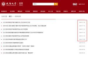 """""""隐身""""将近一个月后,成都大学校长王清远近日频频公开亮相"""