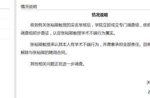 天津大学化工学院:认定张裕卿教授学术不端行为属实,已解聘