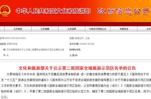 山西4地入选第二批国家全域旅游示范区公示名单