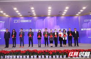 """2020年中国新媒体大会""""新平台的社会责任""""分论坛在长沙举行"""
