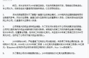 YY直播被指90%数据造假,欢聚集团5点声明反驳浑水做空