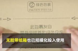中国快递业是如何减塑减排的?你拆掉的快递都去哪了?