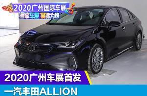 2020广州车展:一汽丰田ALLION正式亮相