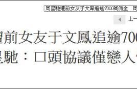 追讨7000万港元佣金,周星驰被前女友告上法庭,律师回应:是恋爱情话,没有法律效力