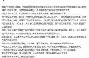 """南京师范大学校园活动悬挂""""旭日旗""""?校方回应:挂错了"""