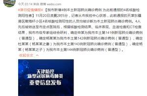 天津新增4例本土确诊病例 为此前通报的4名核酸检测阳性者