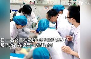 痛心!女童误服近40粒降压药后不幸身亡,医生紧急提醒