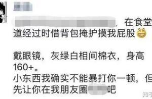 曝清华一女生诬陷学弟性骚扰事件始末 学姐网暴后称互相道歉了结