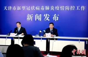相关中小学幼儿园停课 天津针对新发疫情提出五条处置措施